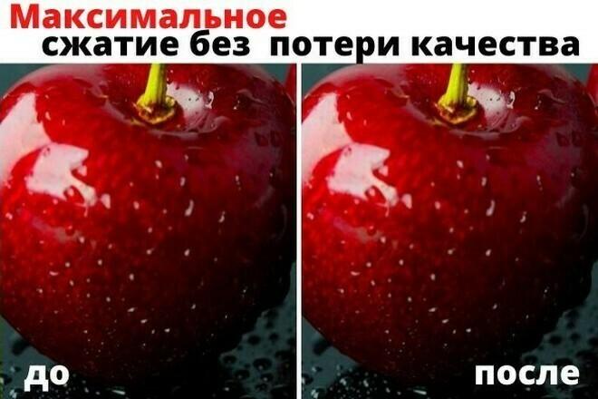 Оптимизация изображений для сайтов и интернет-магазинов 4 - kwork.ru