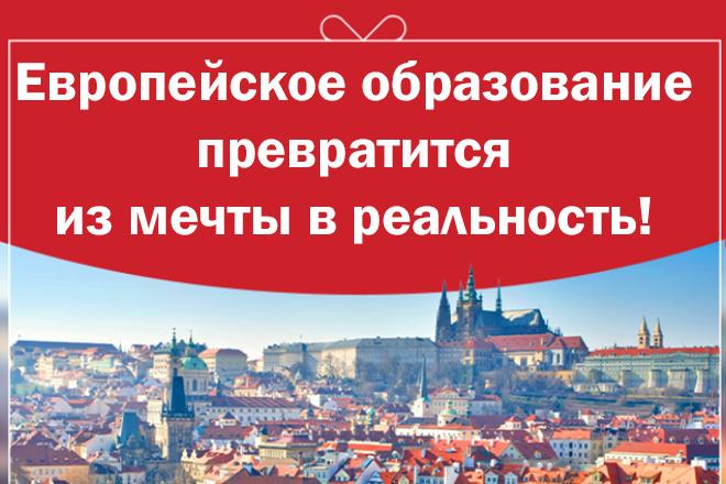 Консультация по переезду и обучению в университетах Чехии 1 - kwork.ru