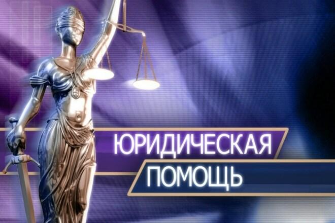 Оказываю юридические услуги 1 - kwork.ru