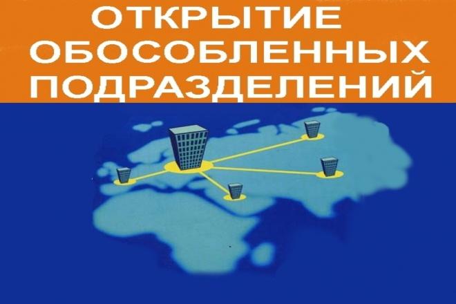Оформление документов для открытия обособленного подразделения 1 - kwork.ru
