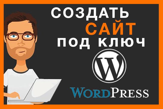 Создам сайт на WordPress под ключ 5 - kwork.ru