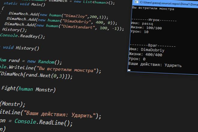 Создам консольное приложение 1 - kwork.ru