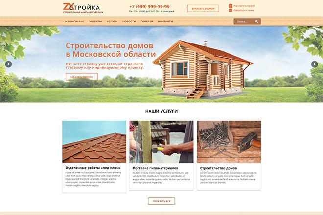 Сайт строительной компании на WordPress 1 - kwork.ru