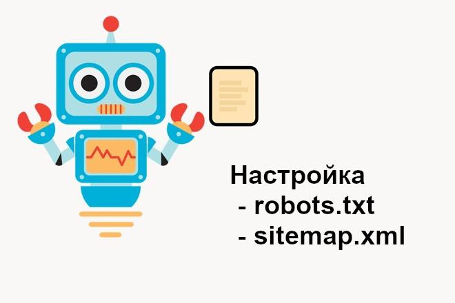 Robots.txt + sitemap.xml - создание и правильная настройка 1 - kwork.ru