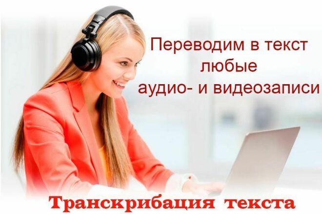 Расшифровка аудио 1 - kwork.ru
