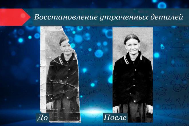 Ретушь фотографий, восстановление утраченных фрагментов 9 - kwork.ru