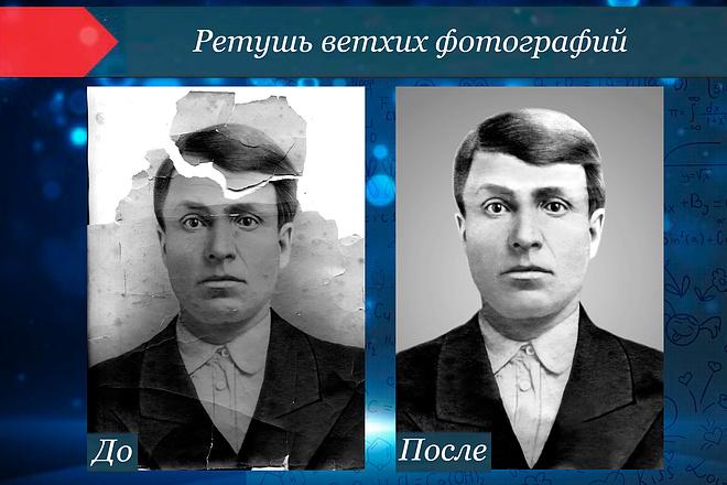 Ретушь фотографий, восстановление утраченных фрагментов 7 - kwork.ru