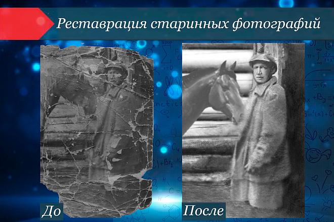 Ретушь фотографий, восстановление утраченных фрагментов 8 - kwork.ru