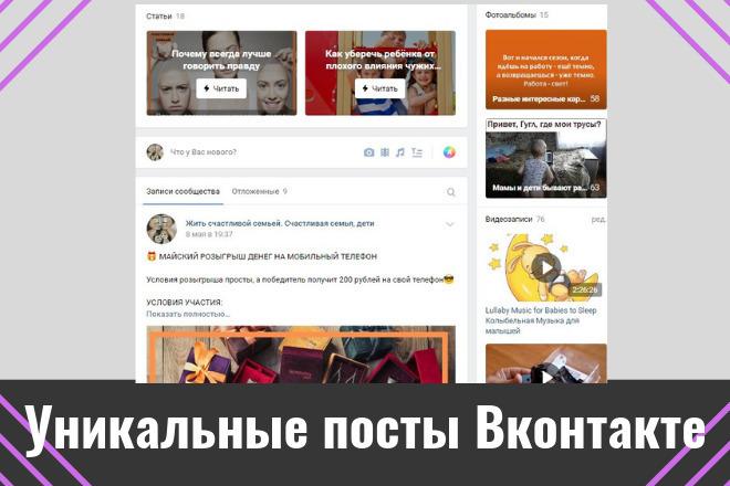Напишу уникальные посты для вашей группы Вконтакте 1 - kwork.ru