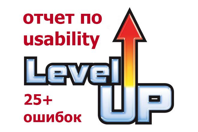 Сделаю usability+маркетинг 1 - kwork.ru