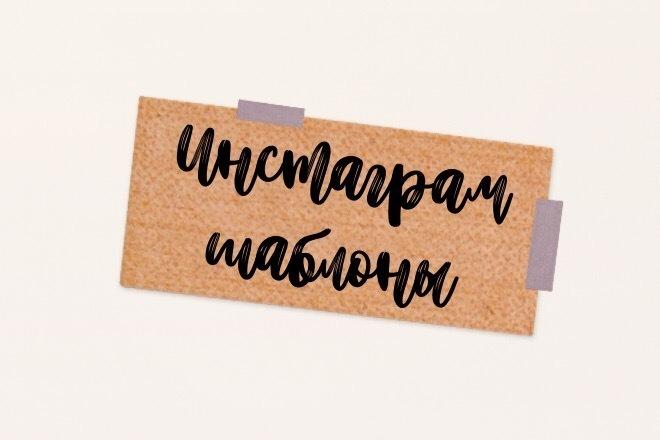 Шаблоны для инстаграм 13 - kwork.ru