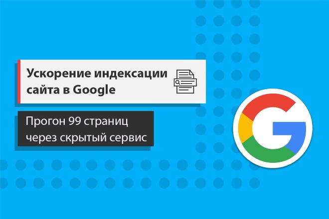 Ускорю индексацию сайта в Google скрытым сервисом 1 - kwork.ru
