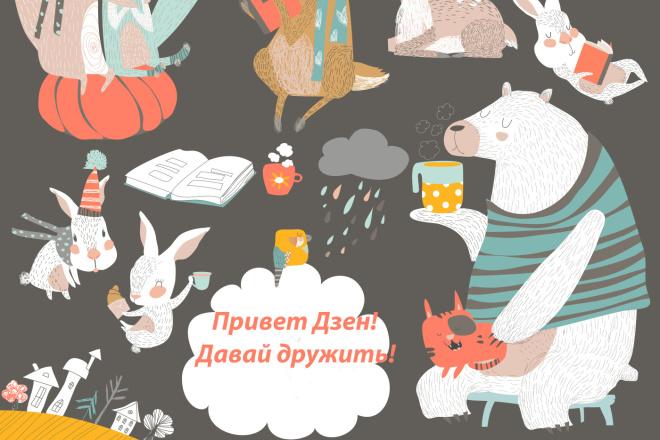 Уютные статьи для Яндекс Дзен фото