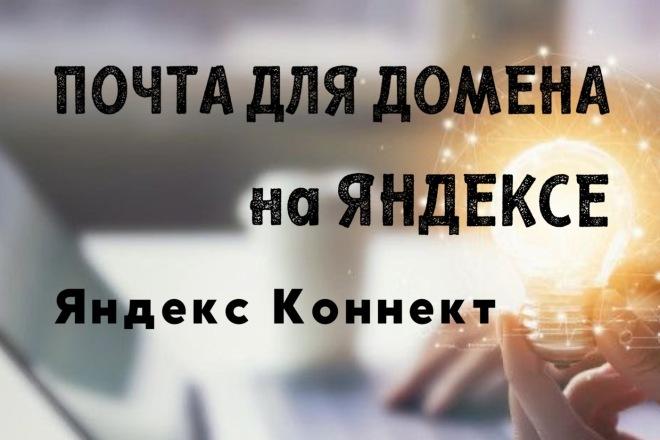 Настройка корпоративной или личной почты с Вашим доменом на Яндекс 1 - kwork.ru