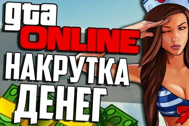 Обучение накрутки денег в GTA 5 2 - kwork.ru