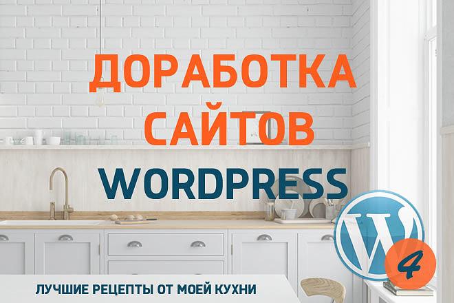 Доработка сайтов на Wordpress 1 - kwork.ru