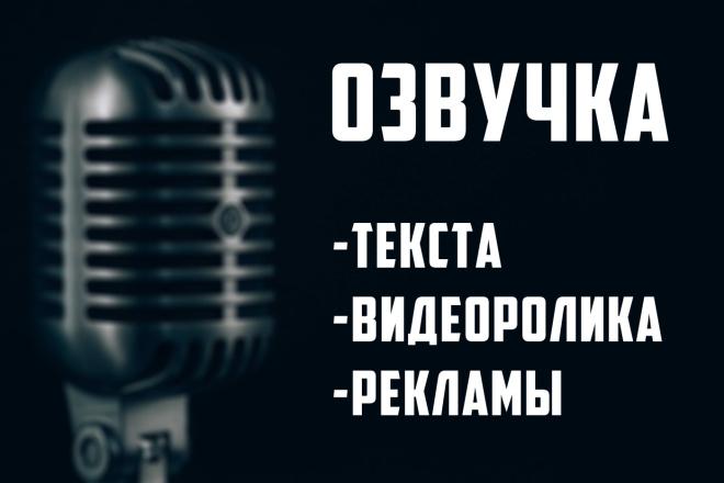 Дикторская озвучка 1 - kwork.ru