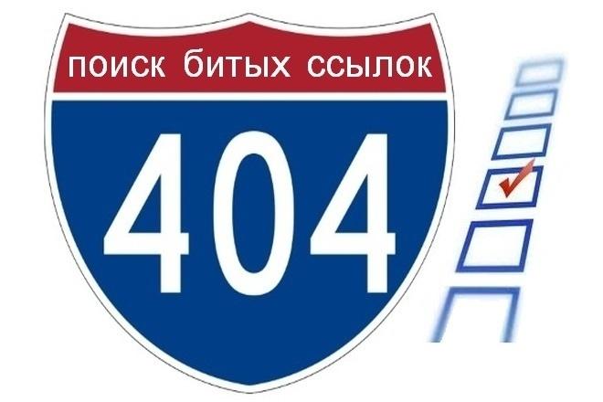 Поиск битых и неработающих ссылок, т. н. broken links, на одном сайте 1 - kwork.ru