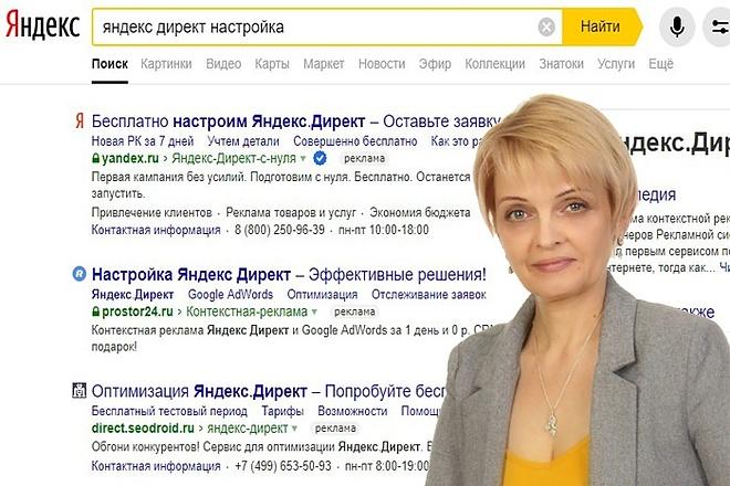 Продвижение товаров и услуг в Яндекс Директ 1 - kwork.ru