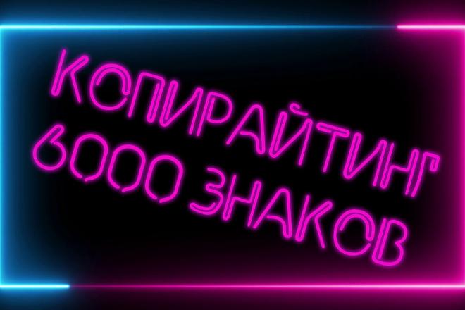 Копирайтинг 6000 знаков 1 - kwork.ru