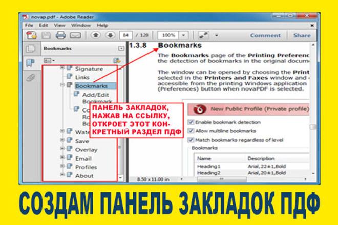 Создам боковую панель закладок ПДФ 1 - kwork.ru