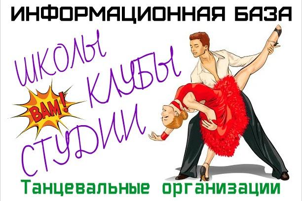 Танцевальные организации России - школы, клубы, студии 1 - kwork.ru