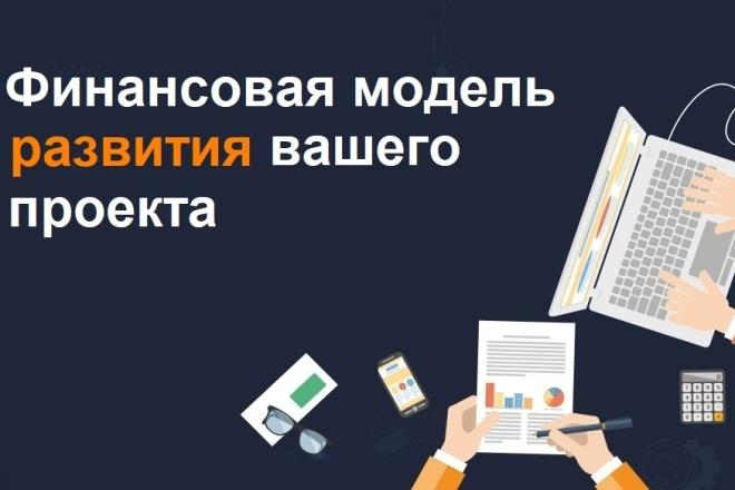 Финансовая модель под заказ, индивидуальные решения 1 - kwork.ru