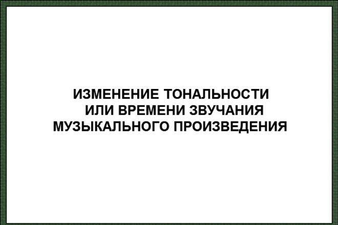 Изменение тональности, времени и скорости звучания музыки 1 - kwork.ru