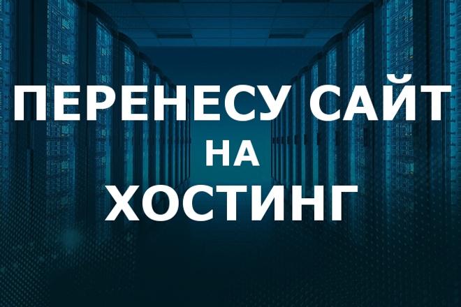 Перенесу сайт на хостинг 1 - kwork.ru