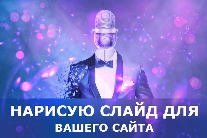 Нарисую слайд для сайта 106 - kwork.ru