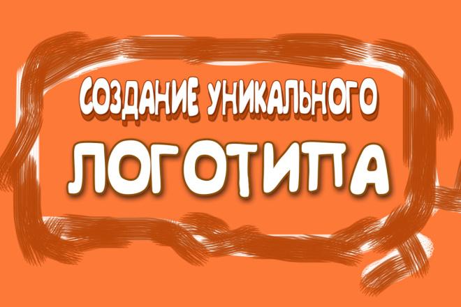 Создам уникальный логотип для вашей компании 4 - kwork.ru