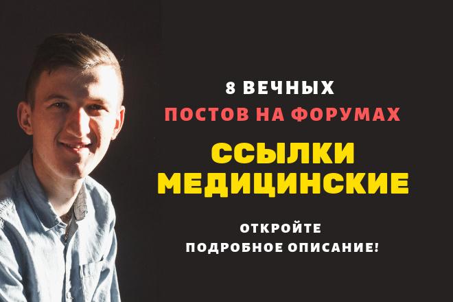 Ссылки медицинские. Размещу форумные ссылки на сайтах медтематики 1 - kwork.ru
