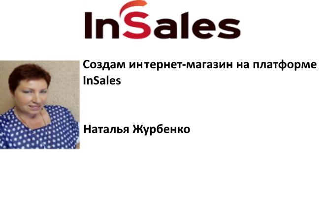 Создам интернет-магазин на платформе Insales 4 - kwork.ru