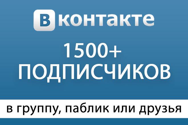 Раскрутка Вконтакте - 1500 подписчиков для паблика, групп или id 1 - kwork.ru