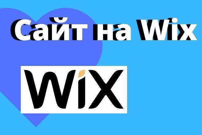 Сайт на Wix 5 - kwork.ru