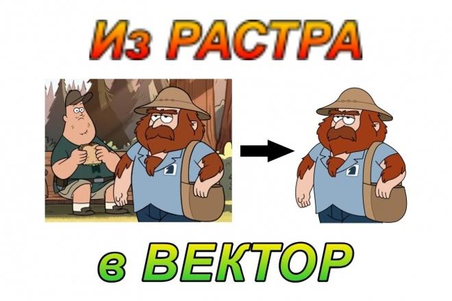 Переведу в вектор растровое изображение 18 - kwork.ru