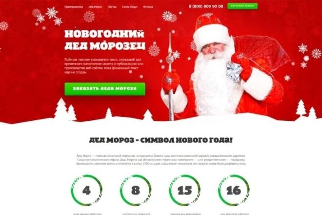 Продам 2 новогодних лендинга - дед мороз на праздник 1 - kwork.ru