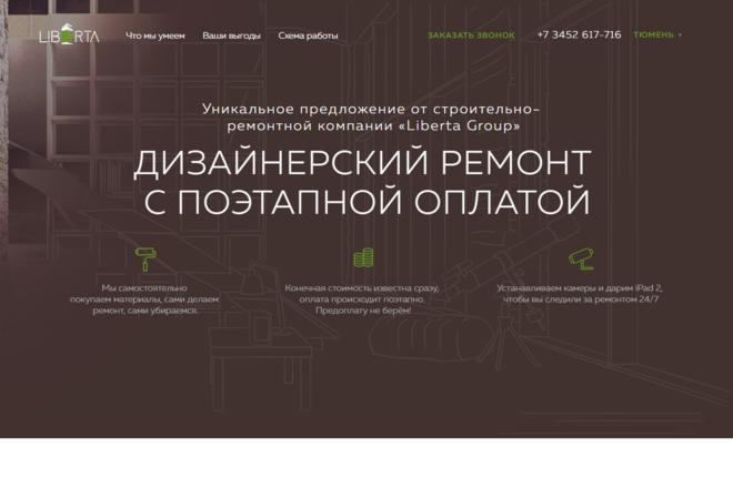 Копирование Landing Page 61 - kwork.ru