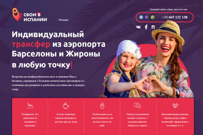 Копирование Landing Page 62 - kwork.ru