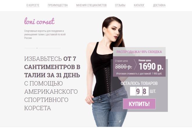 Копирование Landing Page 64 - kwork.ru
