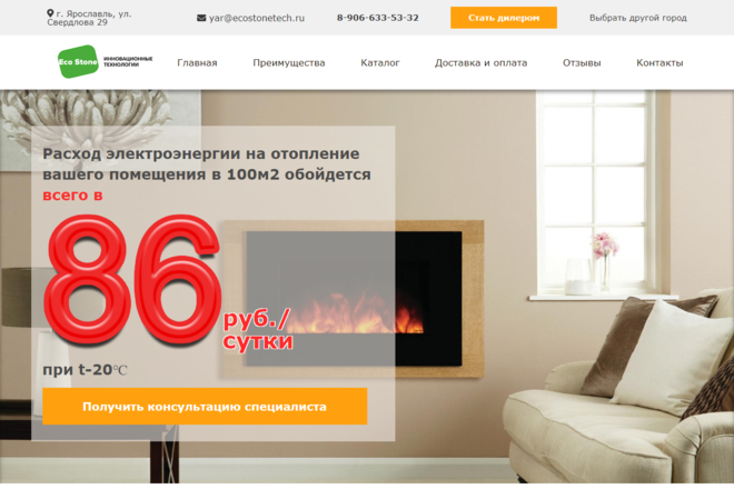 Копирование Landing Page 65 - kwork.ru