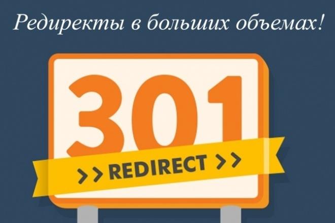 Вышлю скрипт для массовых редиректов 1 - kwork.ru