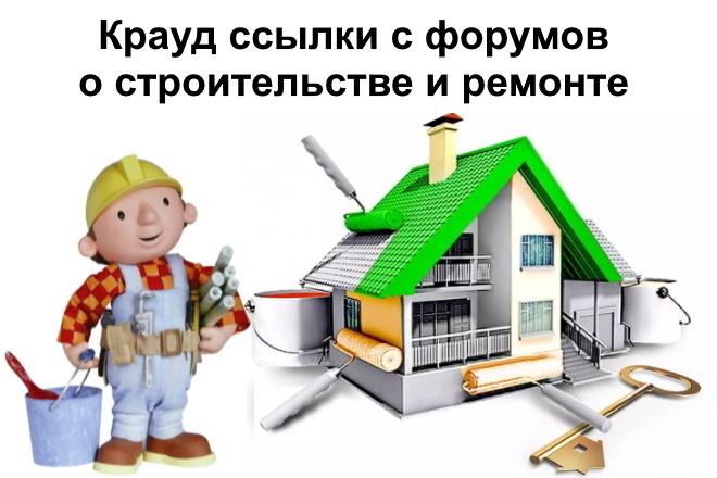 17 Крауд СЕО ссылок с форумов о стройке, ремонте и строительстве 1 - kwork.ru