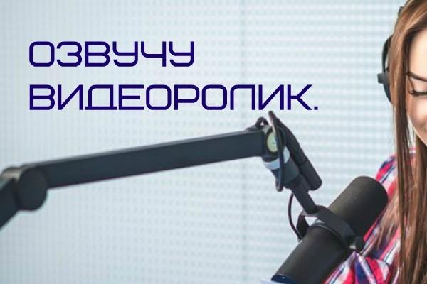 Озвучу видеоролик. Информационный, развлекательный, анимационный 1 - kwork.ru