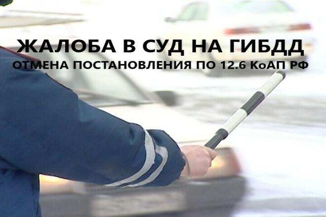 Готовая жалоба В СУД 1 - kwork.ru