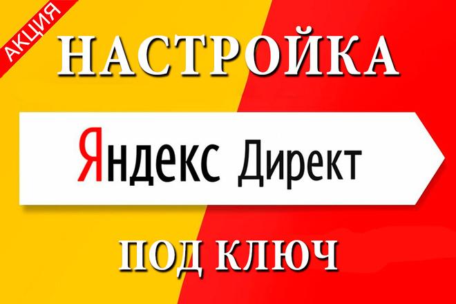 Качественная настройка рекламы в Яндекс. Директ. Под ключ 1 - kwork.ru