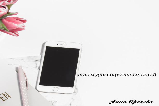 Посты для социальных сетей вовлекающие, рекламные, развлекательные 1 - kwork.ru