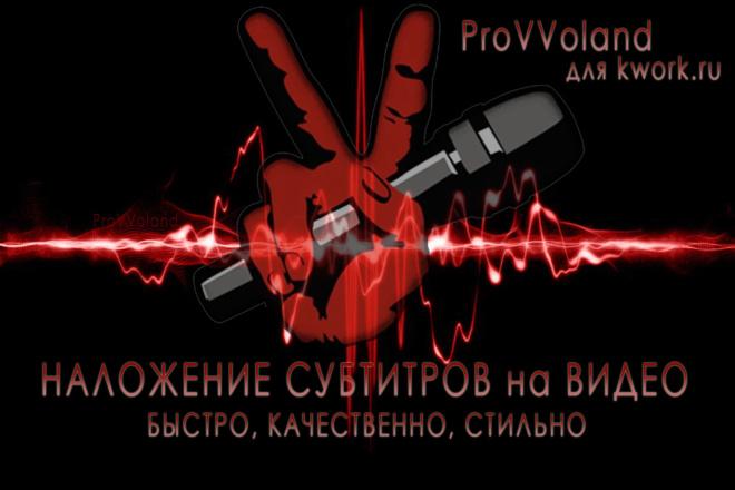 Наложение, создание субтитров - отдельным файлом, вшитые 5 - kwork.ru