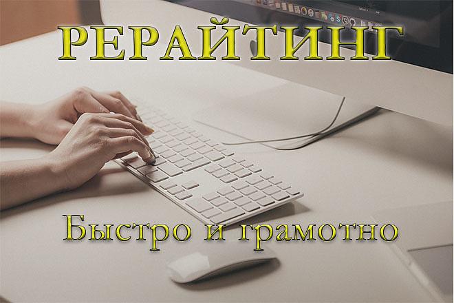 Рерайтинг текстов. Грамотно и уникально 1 - kwork.ru