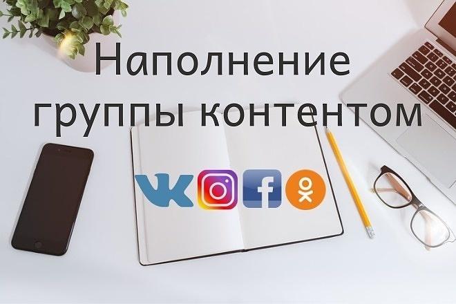 Наполнение сообщества ВКонтакте контентом и постами 1 - kwork.ru
